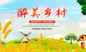 建设新农村宣传海报模板PSD素材