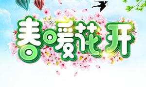 春暖花开春季购物海报PSD源文件