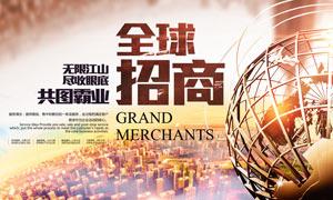 商场全球招商海报设计PSD源文件