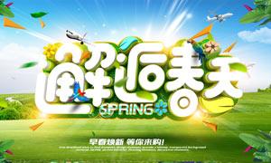 邂逅春天购物海报设计PSD源文件
