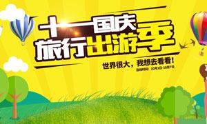 淘宝国庆旅游出游季海报设计PSD素材