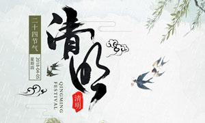 中国风清明节海报设计PSD源文件