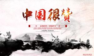 中国风振兴中华宣传海报PSD素材