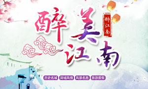 江南旅游宣传海报设计PSD源文件