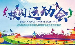 校园运动会开幕背景板设计PSD素材