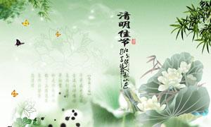 中国风清明节广告背景PSD源文件