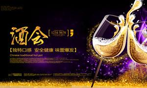 企业酒会宣传海报设计PSD源文件