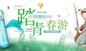 淘宝化妆品春季促销海报PSD模板