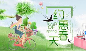 淘宝护肤品春季活动海报PSD模板