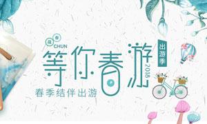淘宝面膜春季活动海报设计PSD素材