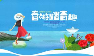 春游踏青趣活动海报设计PSD素材