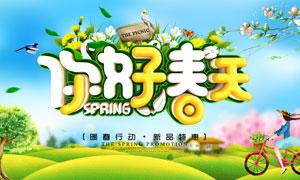 春季新品特惠海报设计PSD分层素材