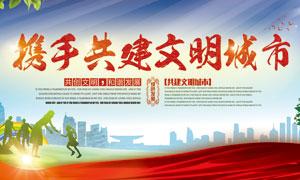 携手共建文明城市海报设计PSD素材