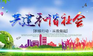 共建和谐社会公益宣传海报PSD素材