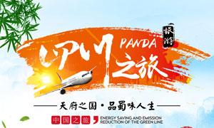 四川旅游宣传海报设计PSD源文件