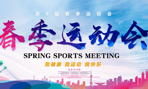 春季运动会背景板设计PSD源文件