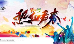 54青年節創意海報設計PSD源文件