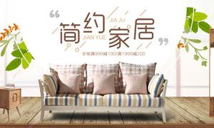 淘宝简约家具全屏海报设计PSD素材
