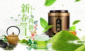 淘宝新茶上市全屏海报设计PSD模板