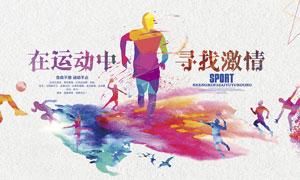 校园体育运动活动海报PSD源文件