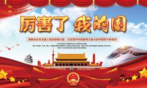 复兴中国宣传展板设计PSD源文件