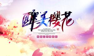 三月樱花季宣传海报PSD源文件