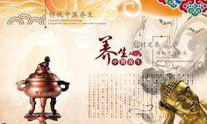 传统中医养生文化海报PSD源文件