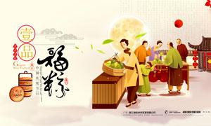 美食粽子宣传海报设计PSD源文件