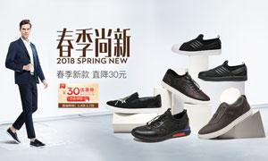 淘宝春季男鞋全屏海报模板PSD素材