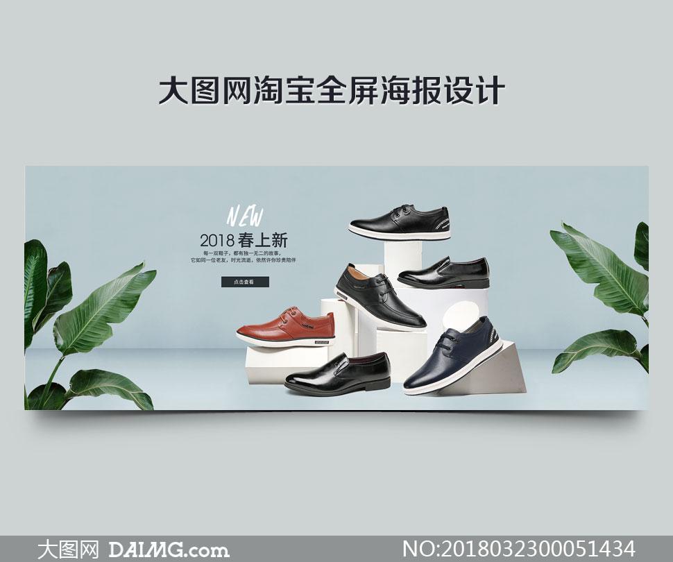 淘宝男鞋春季上新海报设计PSD素材