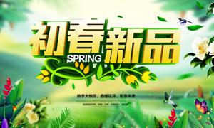 初春换季大酬宾海报设计PSD素材