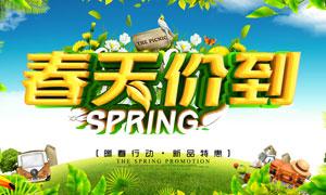 春天价到春季促销海报设计PSD素材