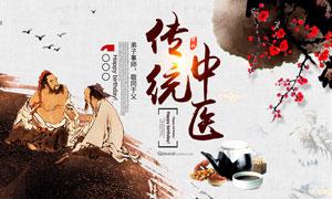 中国风中医传统养生海报PSD源文件