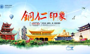 铜仁旅游宣传海报设计PSD源文件