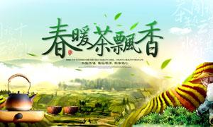 春季茶文化宣传海报设计PSD源文件