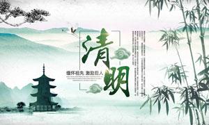 清明节缅怀先祖海报设计PSD源文件
