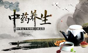 中国风中药养生海报设计PSD素材