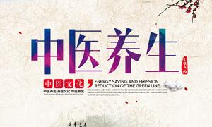 中国风中医养生海报设计PSD模板