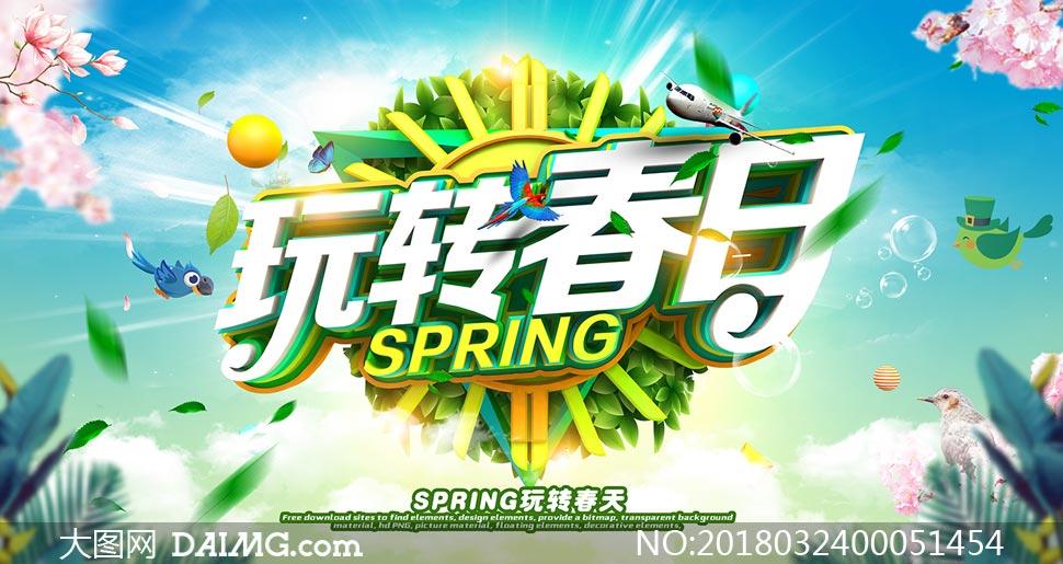 春季商场活动吊旗设计psd源文件