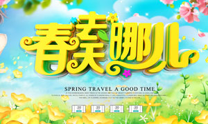 春天去哪儿宣传海报设计PSD源文件