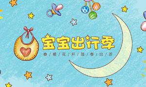 淘宝春季母婴节海报设计PSD素材