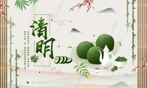 清明节青团主题海报设计PSD源文件