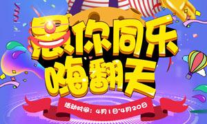 愚人节嗨翻天海报设计PSD源文件