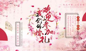 传统喜庆婚礼背景板设计PSD素材