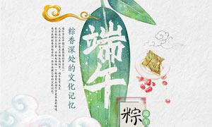 端午粽飘香海报设计PSD源文件