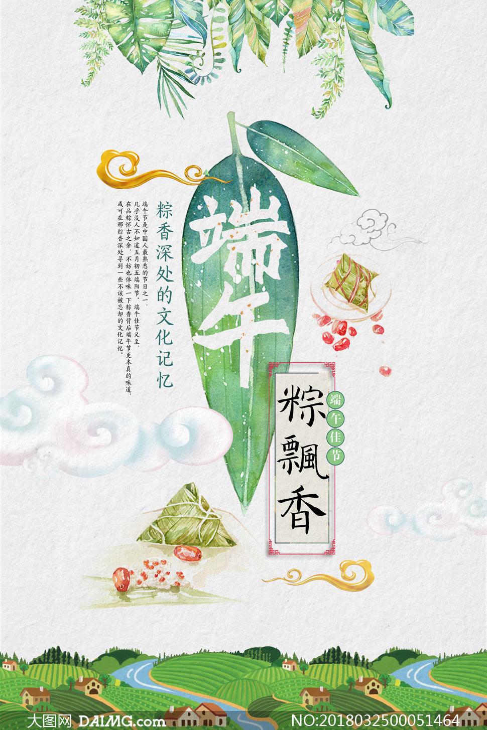 粽子花纹端午文化手绘植物叶子水彩背景端午节素材端午节广告端午节