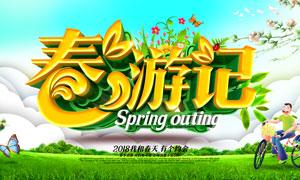 春游记春季旅游海报设计PSD源文件