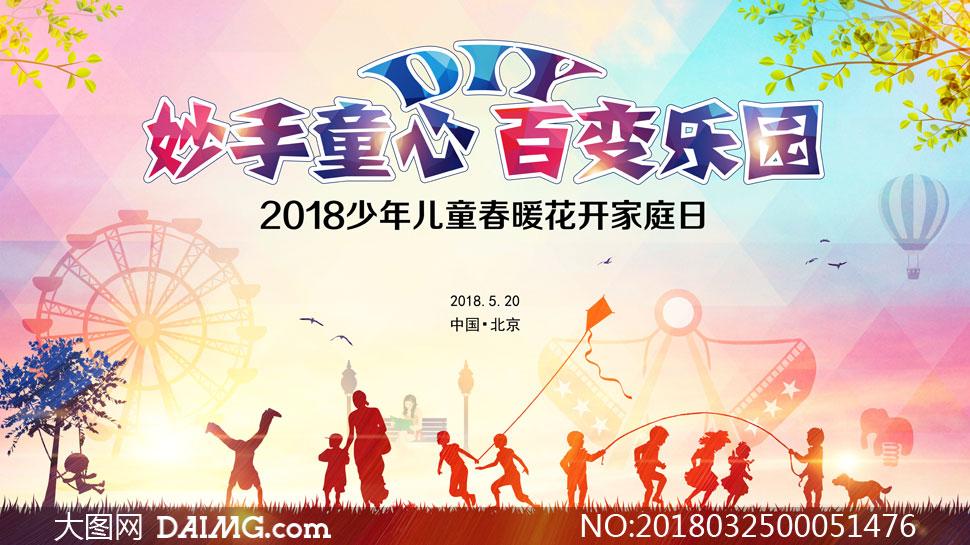 春季儿童乐园活动海报设计psd源文件