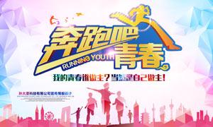 奔跑吧青春运动会背景板PSD素材