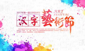 汉字艺术节开幕海报PSD源文件